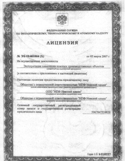 Лицензия 2007