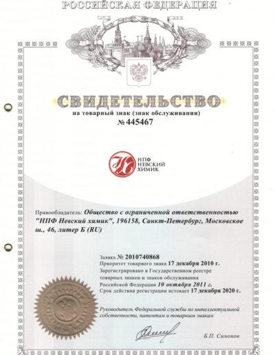 Свидетельство на Товарный Знак 2012