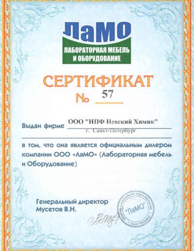 Сертификат ЛаМо