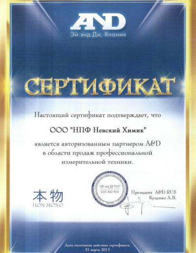 Сертификат Эй энд Ди 2013