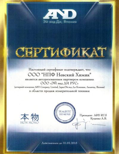 Сертификат Эй энд Ди 2015