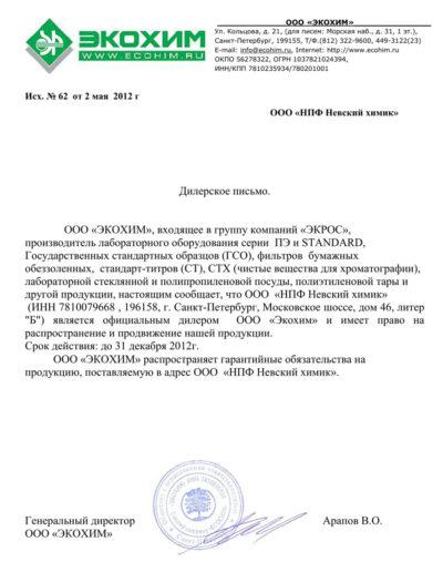 Дилерское письмо Экохим 2012
