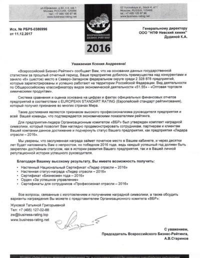 Бизнес Рейтинг 2016