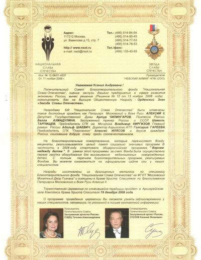 Национальная Слава Отечества 2008