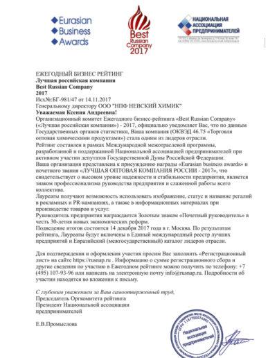 Лучшая Российская Компания 2017