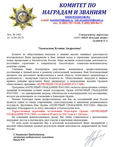 Почетный Гражданин России 2017