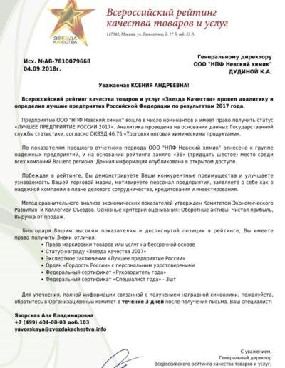 Лучшее предприятие России 2017