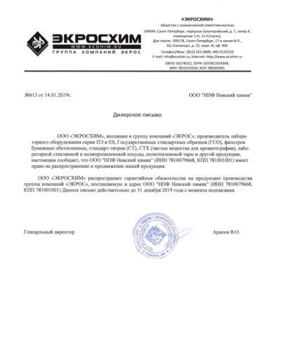 """Дилерское письмо ООО """"ЭКРОСХИМ"""" 2019"""